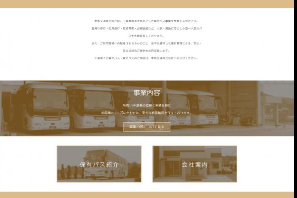 東和交通株式会社|千葉県旭市【観光バス・貸切バスのご用命はお任せください】